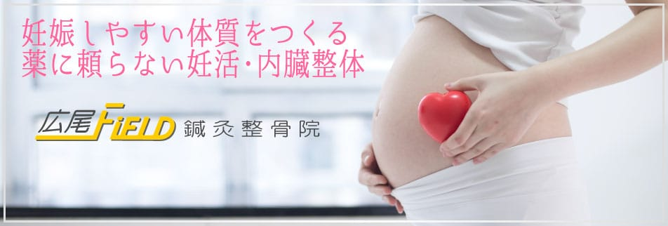 ファスティング/妊活ファスティング 広尾FIELD鍼灸整骨院